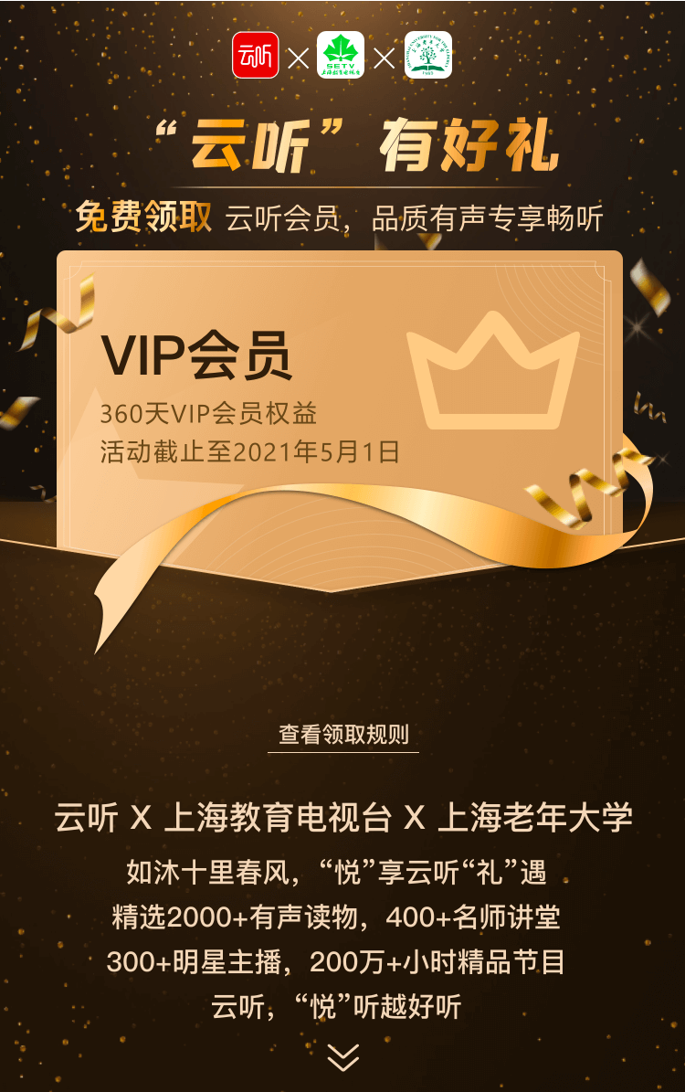 免费领930天云听VIP会员 广电的音频客户端图片